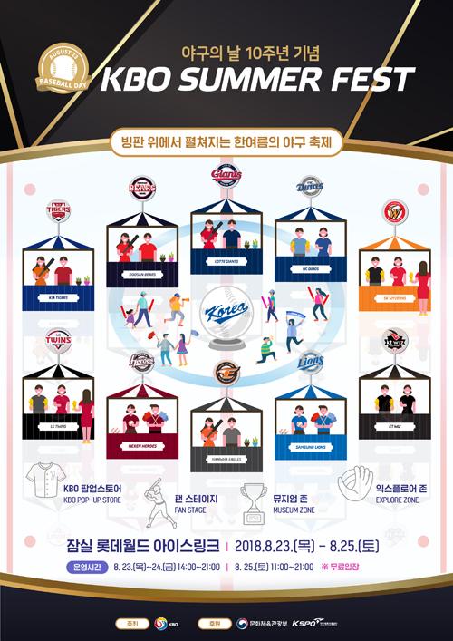 야구의 날 10주년 기념 `KBO SUMMER FEST` 개최