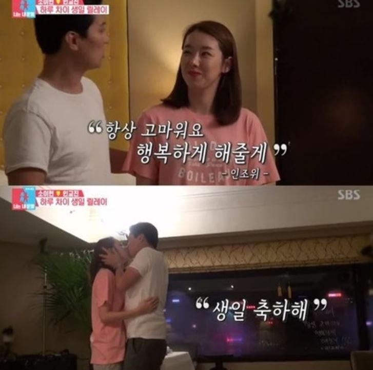 `동상이몽2` 최고의 1분…소이현♥인교진 눈물의 생일파티