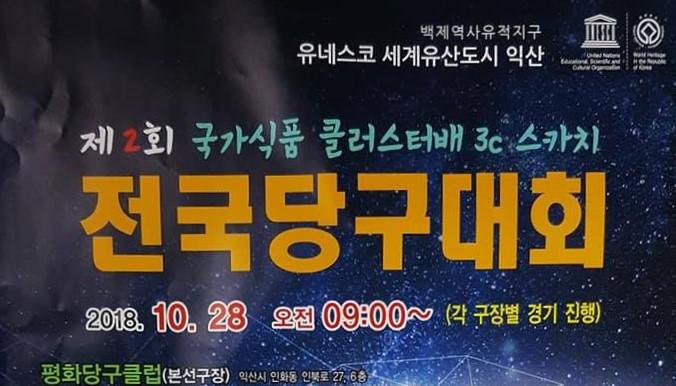 익산 국가식품클러스터배 3쿠션대회