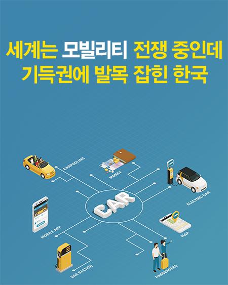 세계는 모빌리티 전쟁 중인데 기득권에 발목 잡힌 한국