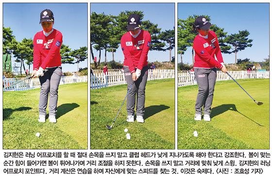 [톱골퍼 비밀노트] (185) 김지현의 러닝 어프로치 | 퍼팅처럼 그린 스피드 먼저 체크하세요