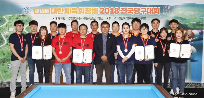 마종기 장준민 김예진 동호인 포켓볼 정상
