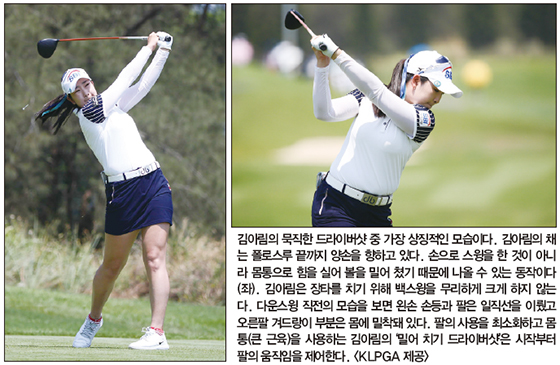 [톱골퍼 비밀노트] (186) 김아림의 '묵직한 드라이버샷' 당구 '오시(밀어 치기)' 타법으로 몸통 회전