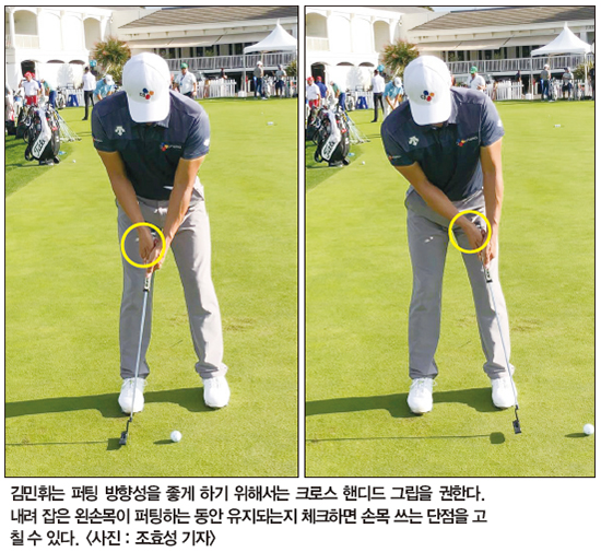 [톱골퍼 비밀노트] (187) 김민휘의 퍼팅 | 왼손목 각도 유지해야 방향성 좋아져