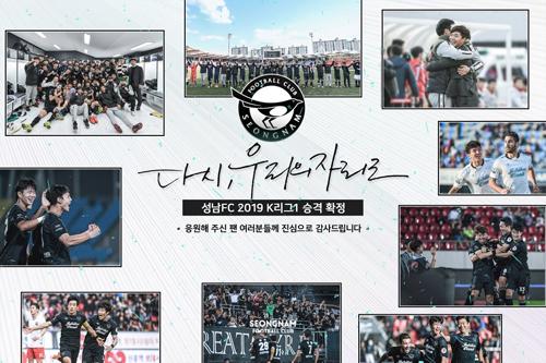성남FC K리그1 승격 확정, 24일 축하행사 개최