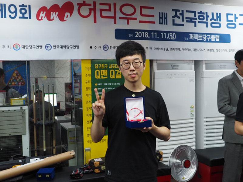 전국대학3쿠션대회 경희대 이태호 우승