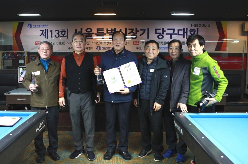 송파구, 서울시장기당구대회 종합 우승