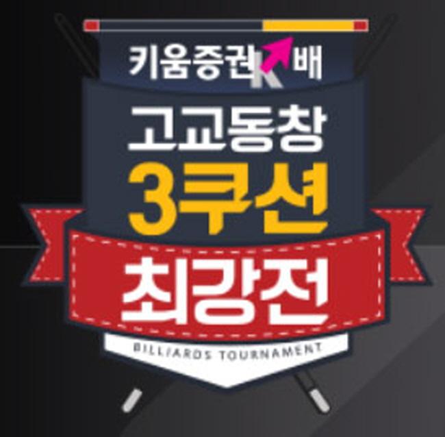 키움증권배 '고교동창 3쿠션최강전' 26일 개막