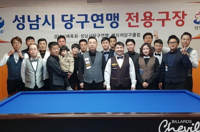 성남당구연맹, 시체육회 정식 종목단체 됐다