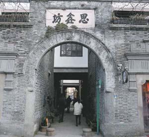 한국독립당 사무소로 사용됐던 사흠방. 한국독립당은 사흠방에서 `조선(震)의 빛(光)`이란 뜻의 잡지 `진광`을 창간했다.