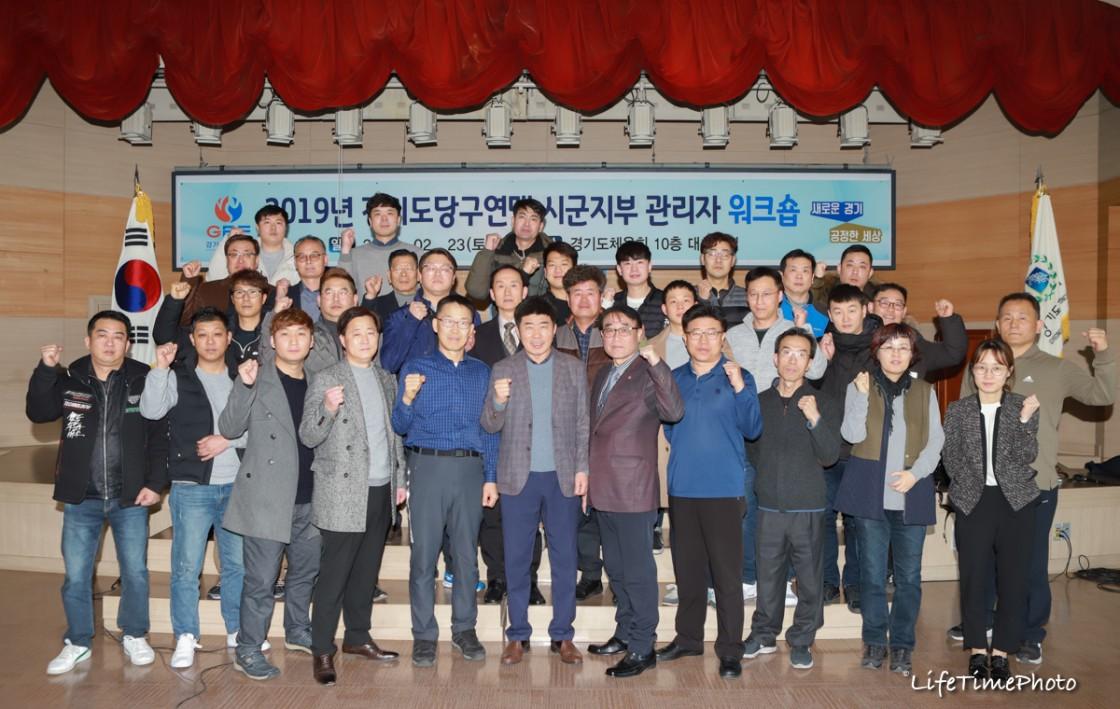 경기도당구연맹 '역량강화' 시군지부 워크숍