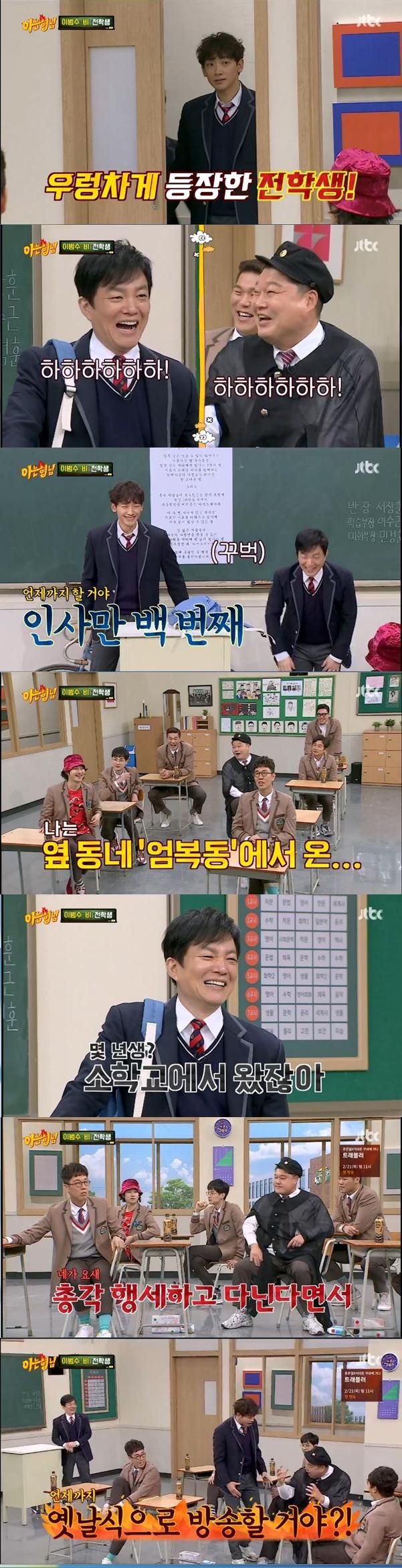 """정지훈, 강호동 총각행사 발언에 """"언제까지…"""""""