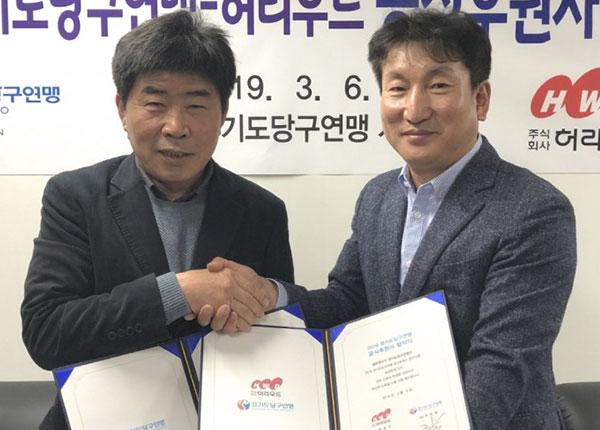 경기도당구연맹, 허리우드와 후원협약