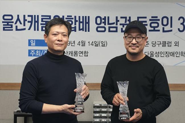 이병인 '영남권 동호인 3쿠션' 우승
