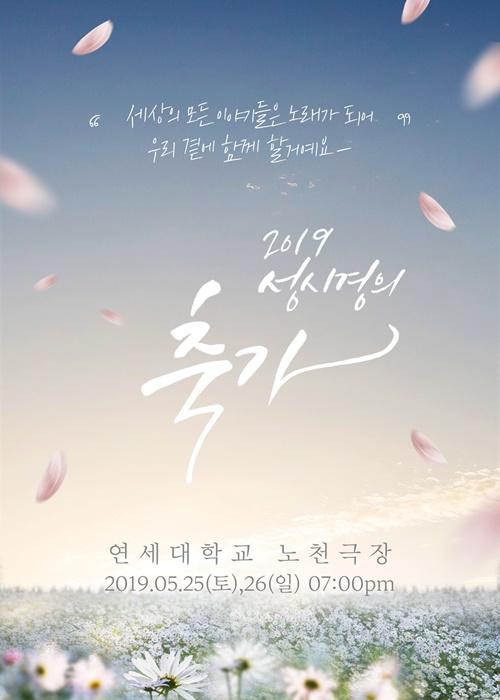 """""""다시 찾아온 8번째 성발라의 봄""""…성시경 '축가', 4월말 티켓 오픈"""