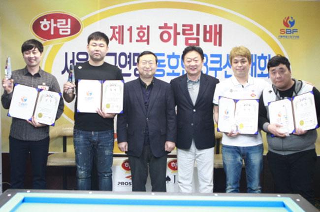 제2회 하림배 동호인 3쿠션 대회