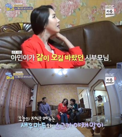 """박지윤, 시母의 며느리 자랑에 """"너무 부끄러웠다"""""""
