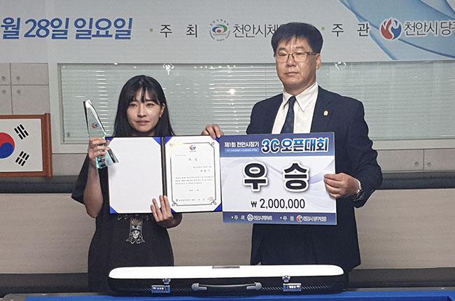 女3쿠션 동호인 한슬기 '천안시장기 3쿠션오픈' 우승