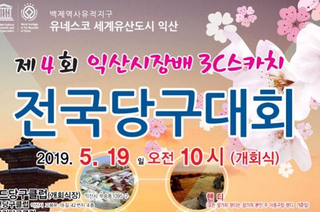 '제4회 익산시장배 3쿠션스카치'