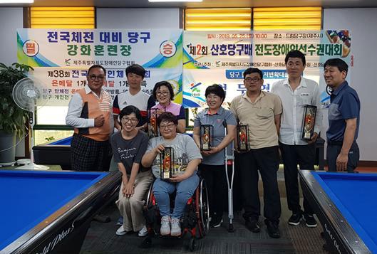 제주도장애인당구대회 강문호 홍정예 우승