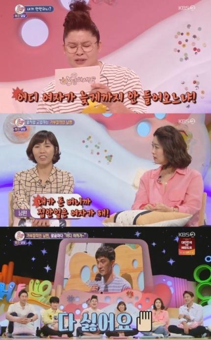 "我不敢相信你...... Shin Dong-yup和Kim Tae-gyun参加半决赛(""你好"") -  Maeil Business Newspa -image_readtop_2019_403250_15602073213783118"