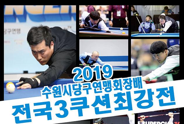수원서 '총상금 2300만원' 전국 3쿠션 대회