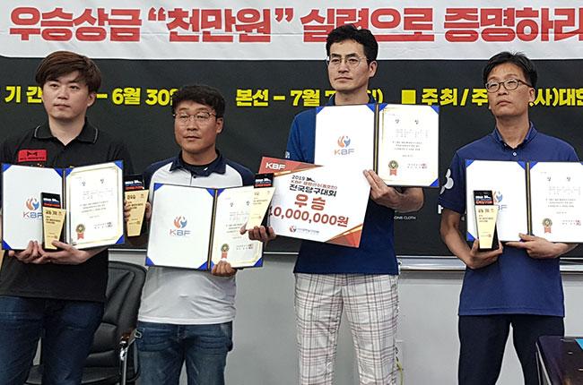 최규진, 전국동호인3쿠션 우승…상금 1000만원