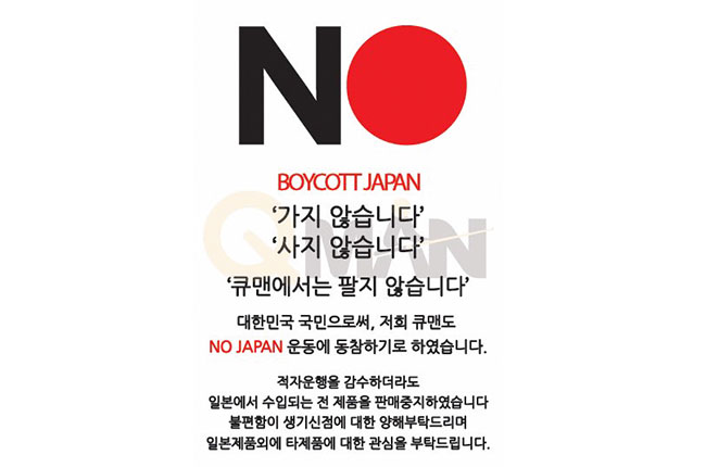 """당구계도 'NO재팬'…최대 유통업체 """"日당구용품 판매중단"""""""