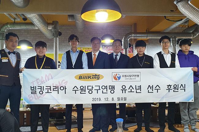 빌킹코리아, 매탄고 이덕빈 등 '당구유망주' 5명 후원