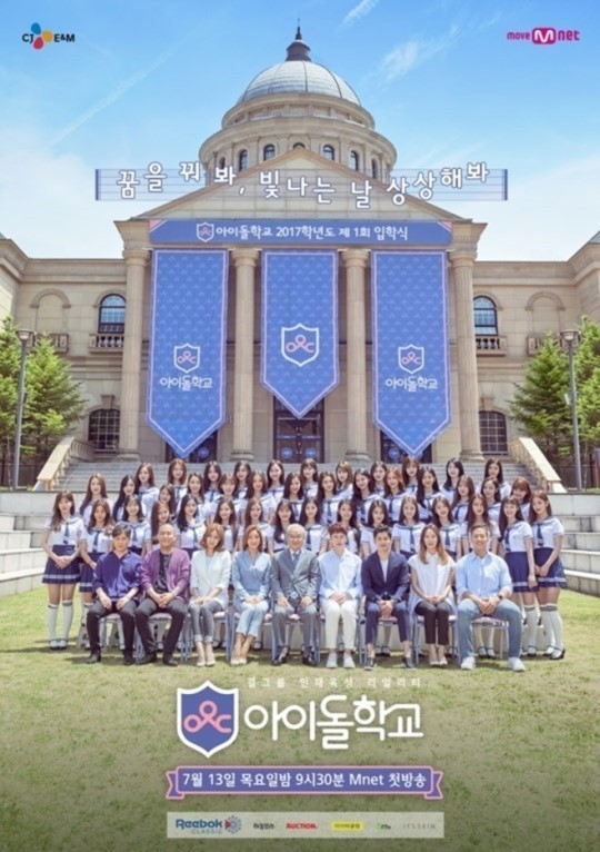 `아이돌학교` 투표조작 첫 공판 11월 9일 열린다
