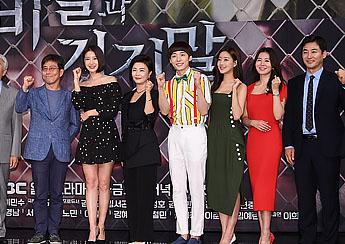 MBC 일일드라마 <비밀과 거짓말> 제작발표회