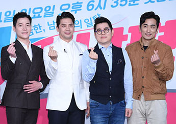 MBC예능 <궁민남편> 제작발표회