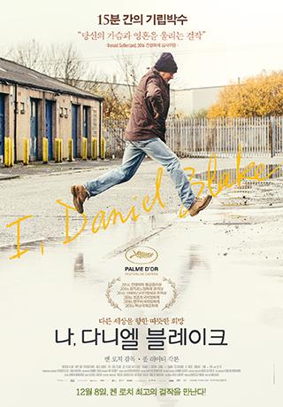"""영화 """"나, 다니엘 블레이크"""" 포스터 /사진=영화사 진진"""