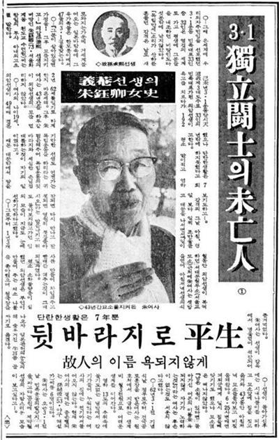 1966년 2월 24일 경향신문 기사. 주옥경이 73세 때의 기사이다.