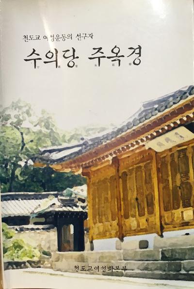 천도교여성회에서 2005년에 펴낸 주옥경 전기집. 여성운동의 선구자 주옥경의 일대기가 정리되어 있다.