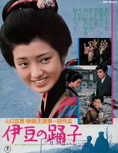 1974년 야마구치 모모에가 주연한 영화