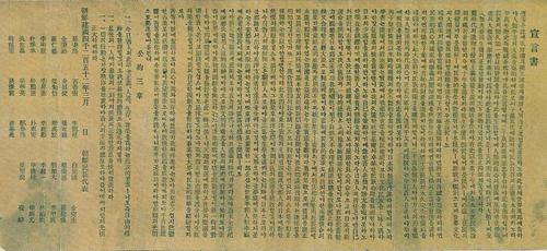 기미독립선언서.