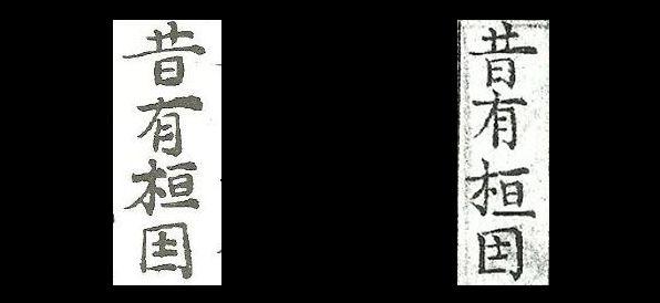 석남 송석하가 소장했던 필사본 석남본