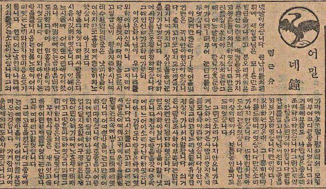 1925년 매일신보에 실린 염근수의 <어밀네 종>