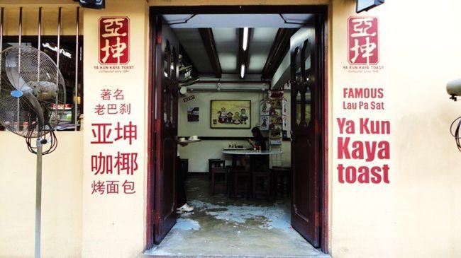 싱가포르의 야쿤카야토스트 본점. 시작은 미미하였으나...