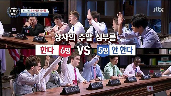 JTBC 비정상회담 캡처