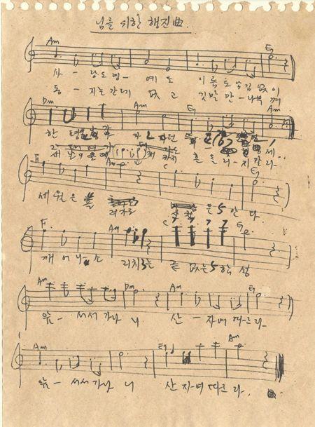 임을 위한 행진곡 악보. 지금 불리는 노래와는 가사가 약간 다르다. 구전을 통해서 노래가 전달되면서 더 부르기 쉬운 쪽으로 변형된 것이다./출처=광주광역시 홈페이지