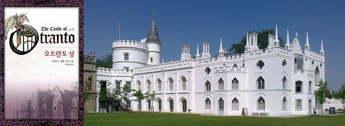 호레이스 월폴의 고딕 소설 오트란토 성(황금가지)과 런던 교외 트위크넘 지역에 위치한 그의 저택 스트로베리힐 하우스. /사진 출처 = 위키피디아 Chiswick Chap
