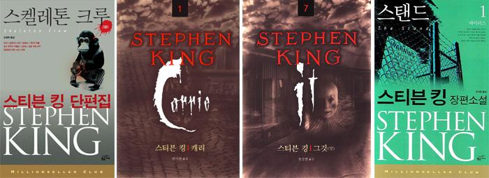 왼쪽부터 스티븐 킹 단편집 스켈레톤 크루(황금가지), 캐리(황금가지), 그것(황금가지), 스탠드(황금가지).