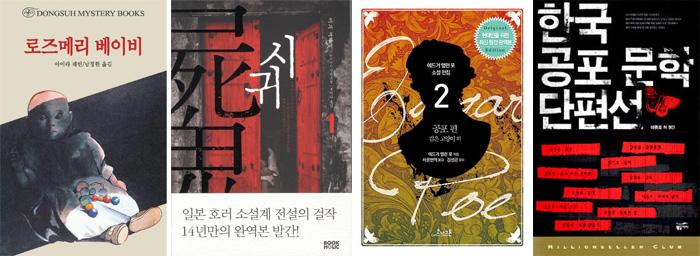 왼쪽부터 로즈메리 베이비(동서문화사), 시귀(북홀릭), 에드거 앨런 포 소설 전집(코너스톤), 한국 공포문학 단편선(황금가지).