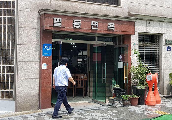 서울시 중구에 위치한 평양냉면집