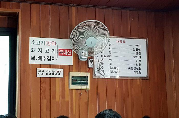 의정부 평양면옥 첫 개점 당시 냉면 한 그릇은 100원이었다.