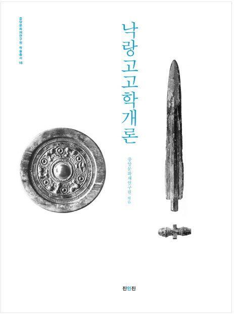 <낙랑고고학개론>, 중앙문화재연구원 엮음, 진인진, 2014