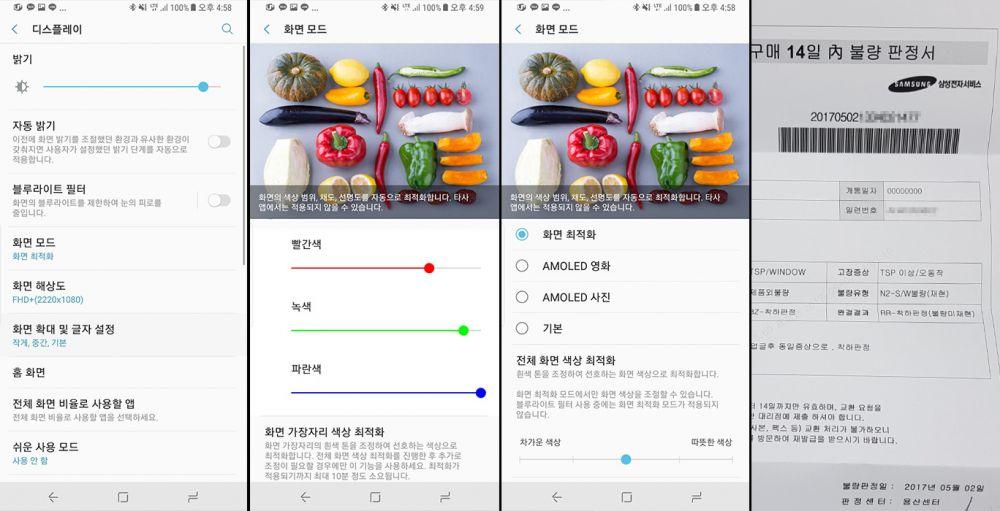 갤럭시S8 설정 중 디스플레이, 화면 모드 설정 화면. 소프트웨어 업그레이드로 흰색 톤을 조정하는 기능과 가장자리 색상 최적화 모드가 추가됐다. 오른쪽은 불량 판정서.