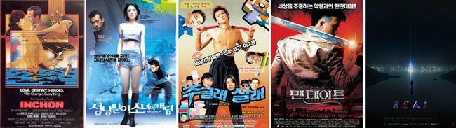 한국 영화사에 굵직한 족적, 아니 상혼을 남긴 영화들. 왼쪽부터